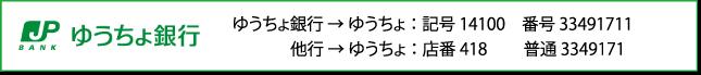 ゆうちょ銀行からの場合:記号14100 番号33491711/他行からの場合:店番418 普通3349171