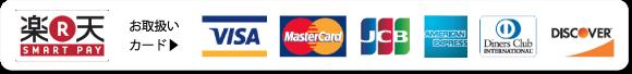 楽天・VISA・MasterCard・JCB・AMERICANEXPRESS・DISCOVER