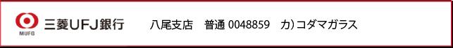 三菱東京UFJ銀行 八尾支店 普通0048859 カ)コダマガラス